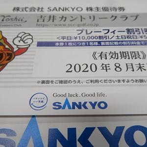 6417SANKYOさんより頂きました優待です。