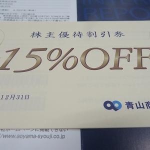 8219青山商事さんより割引券を頂きました。