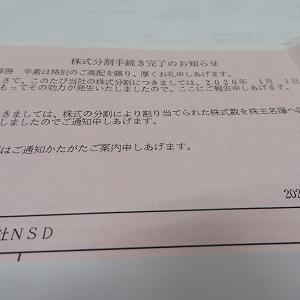NSDさんから株式分割を頂きました。