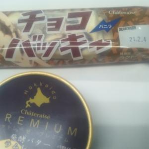 シャトレーゼのチョコバッキー
