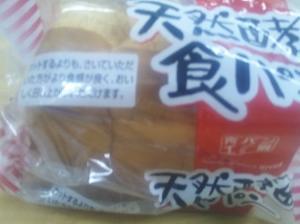 天然酵母食パンを頂きました。