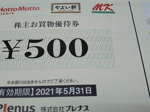 9945プレナスさんよりお買物券を頂きました。
