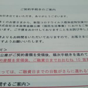 日本政策金融公庫さんから振込を頂きました。