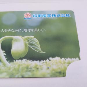 7456松田産業さんよりクオカードを頂きました。
