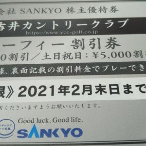6417SANKYOさんより板d買いました優待です。