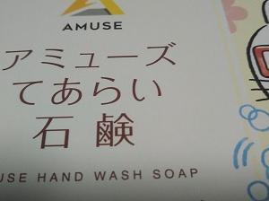 4301アミューズさんよりオリジナル石鹸を頂きました。
