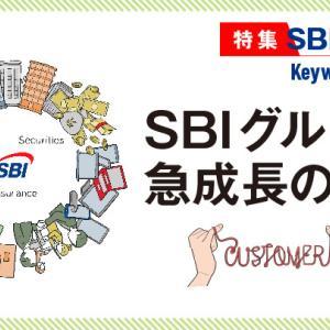 SBIホールディングスが地銀5行目の東和銀行と資本提携