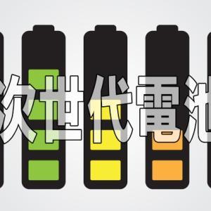 米国テスラ社がEV電池を内製化