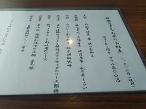 """三田市の割烹料理""""鶴林""""さんでお食事"""