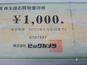 3048ビックカメラさんよりお買物券を頂きました。
