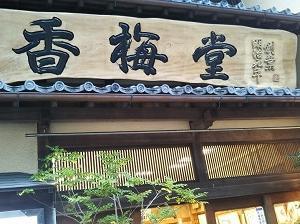 新宮市・香梅堂の鈴焼