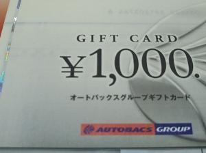 9832オートバックスセブンさんよりお買物券を頂きました。