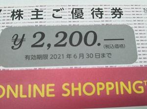 4679田谷さんより施設利用券を頂きました。