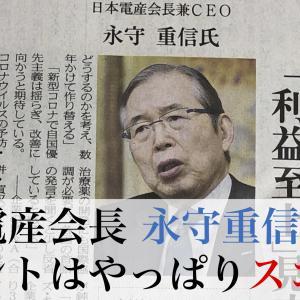 日本電産の営業利益が43%増に上方修正