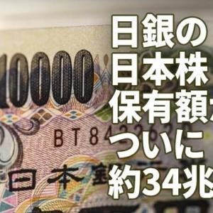 日本銀行が34年ぶりの上場来安値。