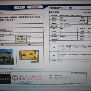 建築中賃貸物件の募集を開始しました。
