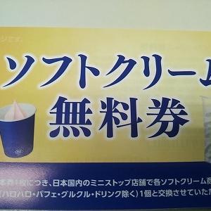 9946ミニストップさんからソフトクリーム無料券を頂きました。