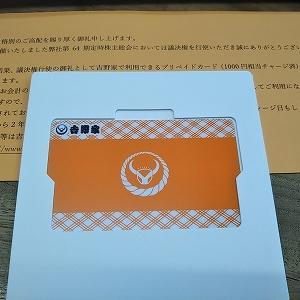 議決権行使の抽選で吉野家のプリベートカードをゲット