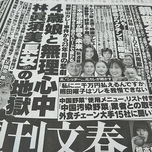 関空連絡橋から、林真須美死刑囚の長女さんとお孫さんが飛び降り自殺