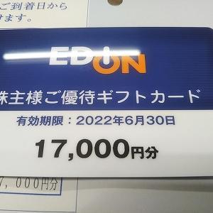 2730エディオンさんよりお買物カードを頂きました。