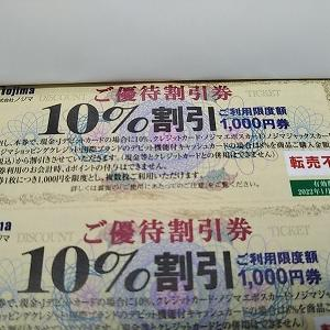 7419ノジマさんより割引き券を頂きました。