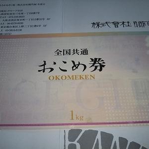 3372関門海さんよりお食事券を頂きました。