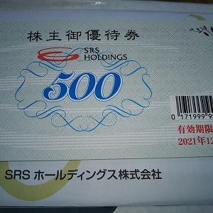 8163SRSホールディングスさんよりお食事券を頂きました。