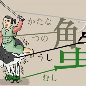 漢字の語源