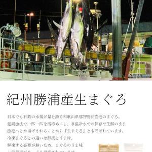 NankiJapan商品がアリオ加古川店で販売されます。