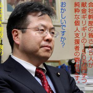 世耕議員が和歌山3区の衆議院に鞍替えか?