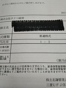 9644タナベ経営さんが株式分割して下さいました。