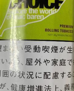 ▼ふぅ~、手巻きたばこチョイスのグレープ    これまた、良い香りだったので、試してみました。