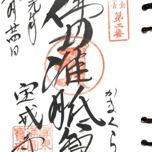 神奈川)  金龍山 宝戒寺