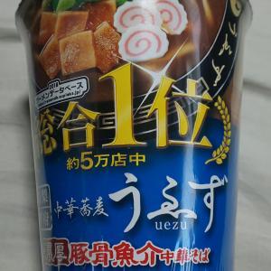 ファミリーマートでうゑずのカップ麺を(・∀・)ノ