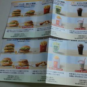 マクドナルドの株主優待券(・∀・)ノ