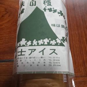 富士アイスでじまん焼きを(・∀・)ノ
