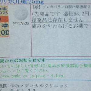 今月9回目の病院へ(・∀・)ノ
