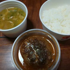 松屋のハンバーグ丼(・∀・)ノ