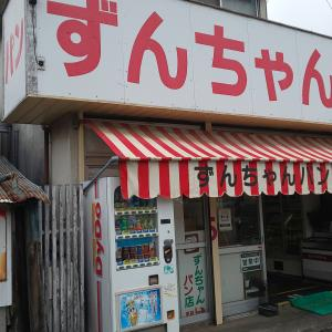 ずんちゃんぱん(・∀・)ノ