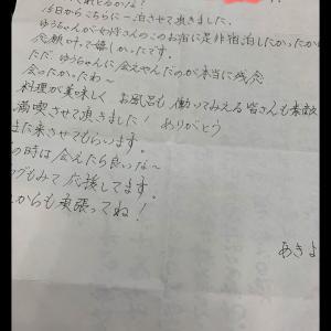 高校の同級生あきちゃん