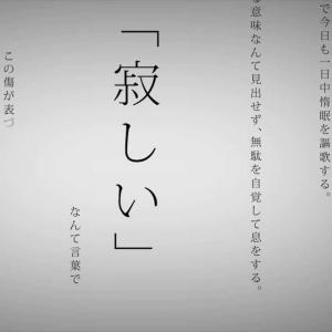 Iori Kanzaki ''Hated by life itself'' Translation into English by Japanese