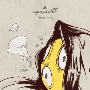 """amazarashi """"How To Make a Bomb (Bakudan no Tsukurikata)"""" English Lyrics"""