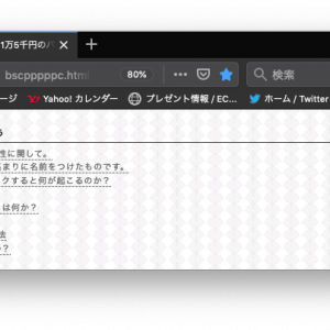 第14回田母神道場読書部プレゼン資料(コンピュータの基礎2 〜 5)