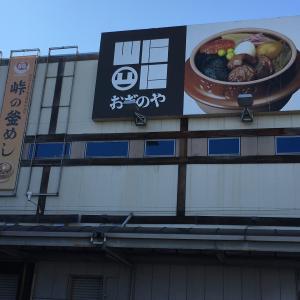 軽井沢のボンパパに、食事をしに行ってきました!