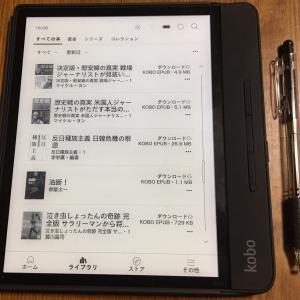 電子書籍リーダー 楽天 Kobo Forma 32GB スリープカバーセットを買っちゃいました!