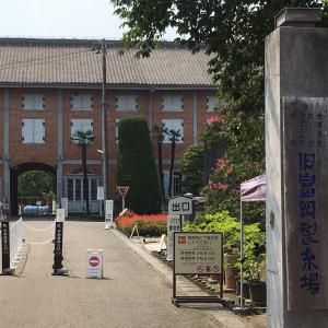 富岡製糸場に行ってきました