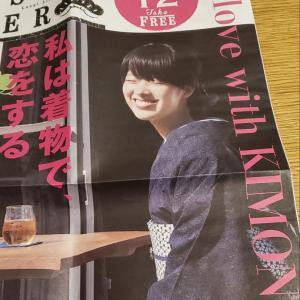 松戸市のフリーペーパー【松戸ペーパー】の12号の着物特集が発行されました!
