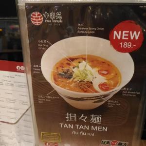 パタヤで坦々麺