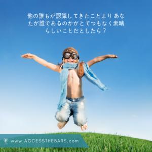 【アクセスバーズ@仙台】何にも証明する必要はない。もとから完璧。何でも創造しましょ♡
