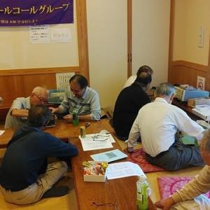 長野6m AMロールコールグループ 第7回ミーティングを開催(9月14日・土曜日)